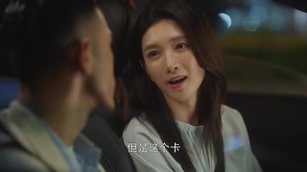 《三十而已》漫妮收了梁正贤送的车,却拒绝了他给的卡~