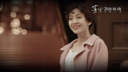 #电影喜宝#发布电影原声曲《十样花》MV,由黄龄演唱