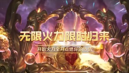 """【游民星空】《英雄联盟》""""无限火力""""预告"""