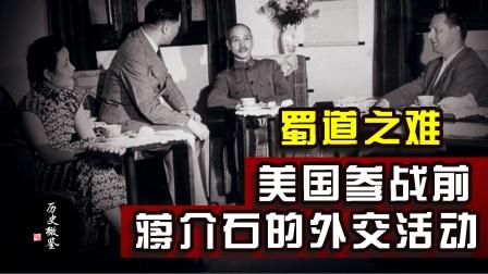 队友在哪里?——太平洋战争爆发前蒋介石的外交活动