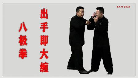 出手掌面盖的用法,八极拳胡玉涛老师亲身演示讲解