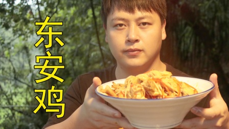 """国宴菜""""东安鸡""""怎么做才好吃?大厨教你小技巧,在家也能自己做"""