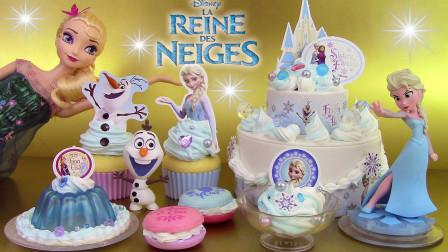 迪士尼艾莎公主冰淇淋蛋糕玩具:美味的蛋糕是如何制作的?