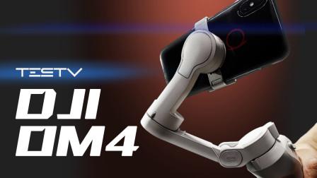 别买DJI OM4,不是产品不好,而是...【值不值得买第452期】