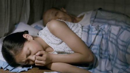 孙女和姥爷相依为命,可每晚和姥爷一起睡,都会转过身偷偷哭泣
