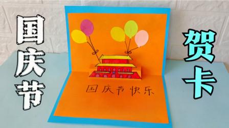 国庆节教你做漂亮的立体贺卡,做法简单,创意手工DIY