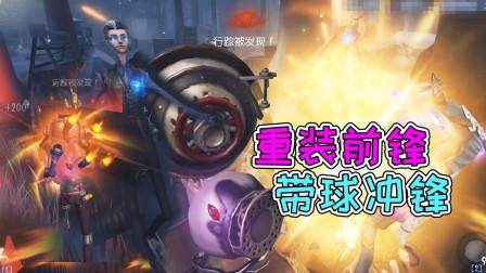 第五人格:前锋限定金皮实战!这个紫薯花的值吗?
