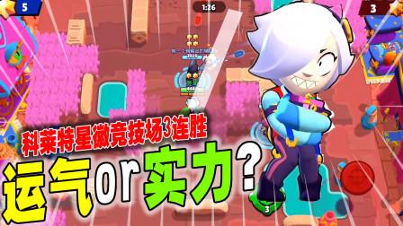 荒野乱斗66:运气or实力?科莱特星徽竞技场3连胜
