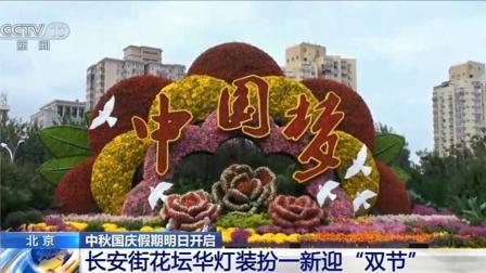 """中秋国庆假期明日开启 长安街花坛华灯装扮一新迎""""双节"""""""