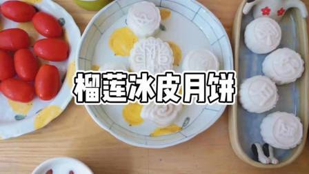 和薯片一起做冰皮榴莲月饼,快乐和美食不能辜负