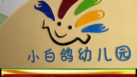 滨州市滨城区小白鸽幼儿园祝大家国庆节快乐