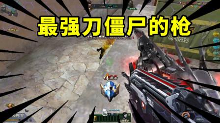 生死狙击:最强刺刀连续突刺?平民玩家真的被淘汰了吗?