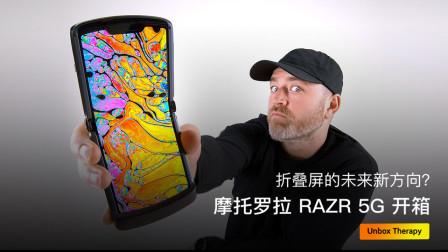 折叠屏的未来新方向?——摩托罗拉 RAZR 5G 开箱