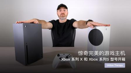 惊奇完美的游戏主机——Xbox  X 和 Xbox  S 开箱