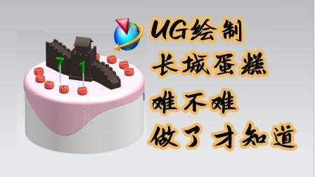 UG蛋糕模型三维制作教学