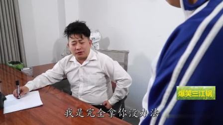 爆笑三江锅:学员太精明,教练差点被气疯,太搞笑了