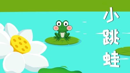 经典儿歌视频《小跳蛙》,旋律欢快简单,适合幼儿园唱跳!