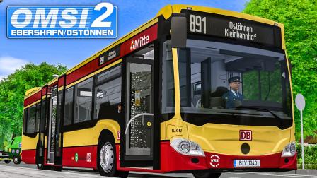 巴士模拟2 Ebershafen/Ostönnen #5:柏林城铁涂装的巴士 驾驶C2于891路 | OMSI 2 Ebershafen 891