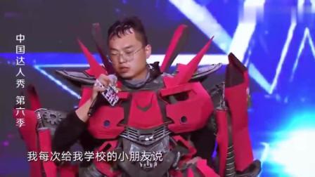 中国达人秀:汽车人来砸场了?现实版变形金刚为孩子造英雄梦