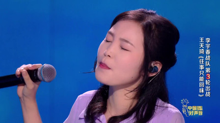《中国好声音》文艺少女首唱《往事只能回味》,融入了苏州小调