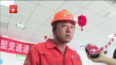 杭富城铁一线工人做月饼共度中秋  抢抓工期2020年底建成 经视新闻 20200930