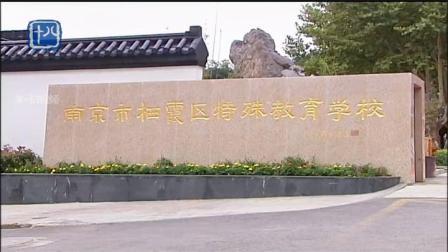 南京:栖霞区首家特殊教育学校开学丨标点视界0929