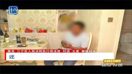 南京:男子欠款不还 法院凌晨五点上门搜查丨标点视界0929
