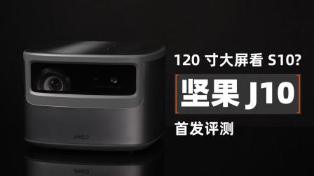 120寸大屏看S10是种怎样的体验?坚果J10投影仪首发评测