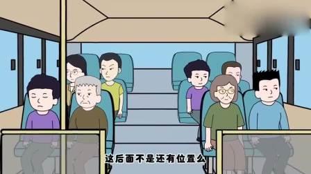 屁登在公交车上的做法,居然让大家争先效仿
