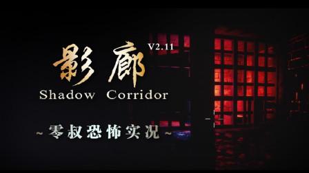 【零叔】圣域修罗拿下 全程无内鬼 该不会都出去过中元节了吧