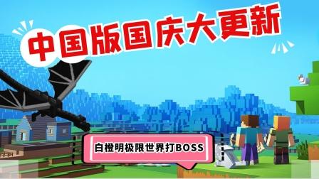 我的世界极限世界:中国版国庆大更新,白橙明极限世界打BOSS