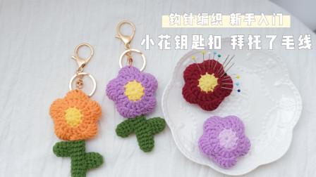 拜托了毛线136小花钥匙扣 立体花朵插针器 小白教程 钩针编织