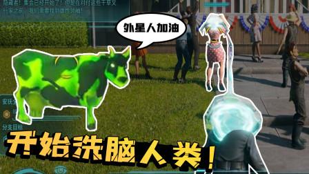 奶牛被科学家绿了?外星人大蜀为了帮奶牛报仇,竟给市民们洗了脑