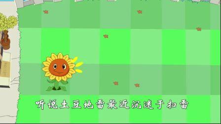 植物大战僵尸搞笑动画:土豆地雷扫雷游戏