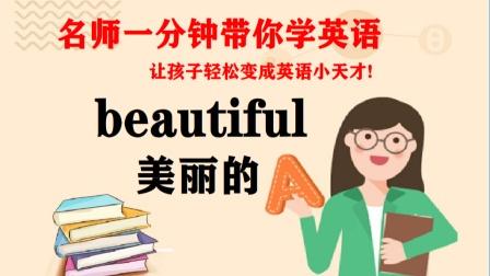 18 beautiful 美丽的 名师一分钟带你学英语
