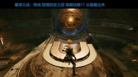 星球大战:绝地 陨落的武士团 视频攻略11 从陵墓出来