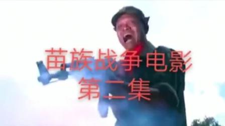 Hmoob苗苗 苗族电影(2)