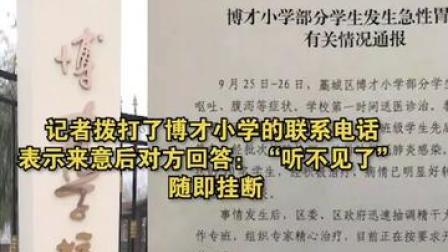 石家庄一小学部分学生出现发热呕吐症状,教育局:正开展病源