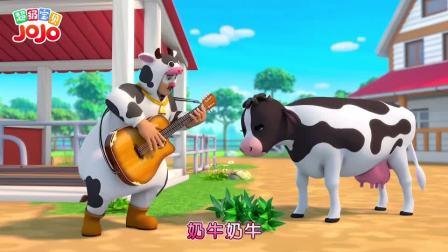 益智剧场:会弹吉他的奶牛爷爷