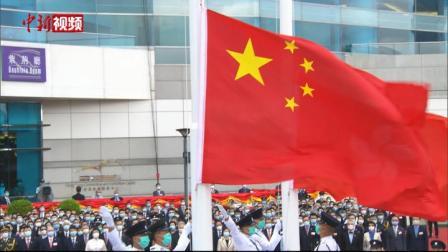 香港特区举行国庆升旗仪式及庆祝酒会