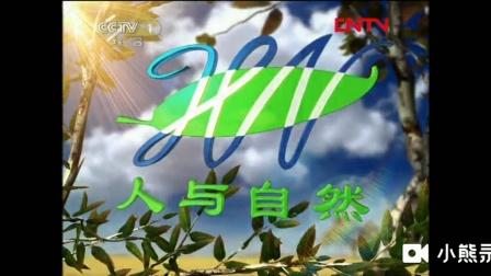 中央广播电视总台央视综合频道(CCTV1)《人与自然》20110928 狂野澳大利亚(中)片头+片尾