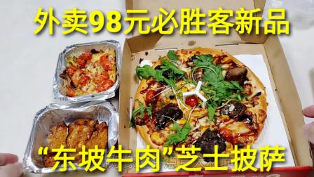 """98元必胜客新品""""东坡肉芝士披萨"""",6块超大的红烧牛肉吃得过瘾"""