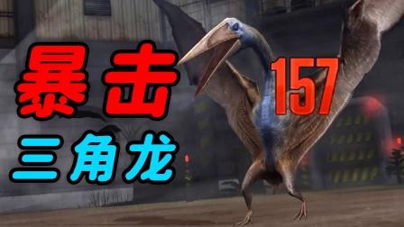 侏罗纪世界:翼龙还是倒下了!三角龙三连击霸气!