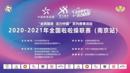 2020-2021全国啦啦操联赛(南京站)
