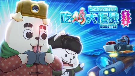 吃鸡大作战 第三季 第16话 萌胖片儿神智斗黄大仙,宿敌黑白熊来势汹汹