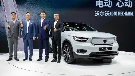 首款纯电动汽车XC40 RECHARGE亮相北京国际车展