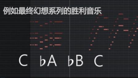 【一百秒乐理】使用华丽的♭6-♭7-1进行 妆点和声!