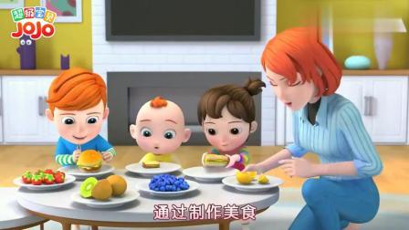 超级宝贝:小朋友真棒,通过制作美食,来认识各种形状