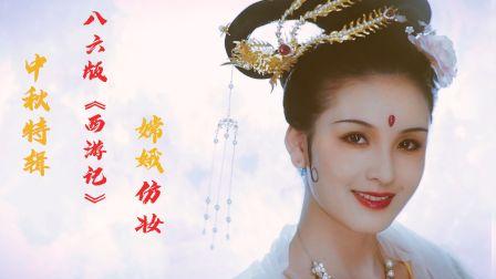 【阿蕾】86版《西游记》嫦娥仿 妆|嫦娥姐姐是仙女排行榜榜一,没人反驳吧?