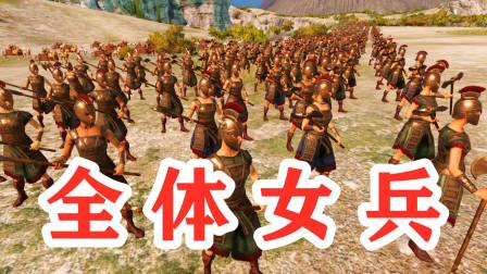 《全面战争传奇特洛伊》全体女兵!亚马逊女儿国DLC兵种概览!